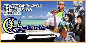 okinawapop.jpg