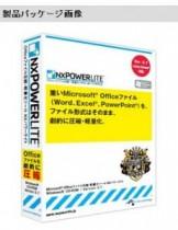 Lotus Notes対応のファイル圧縮・軽量化ソフト「NXPowerLite」ファイルを最大95%圧縮