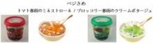 小腹が空いたときにピッタリ!野菜を練り込んだ春雨スープ「ベジさめ」全国発売 エースコック