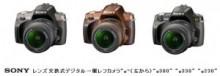 コンデジからデジイチにステップアップするユーザーに ヘルプ機能充実のデジタル一眼レフカメラ「α」3機種を発売