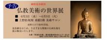 仏像ブームを気軽に、間近に楽しむチャンス!秘蔵の仏像が渋谷で公開。