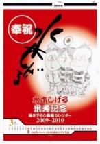 巨匠水木しげる先生米寿記念!描き下ろし書画カレンダーを販売 徳間書店