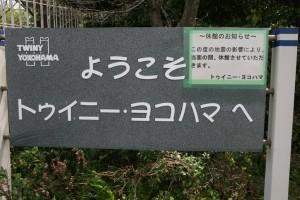 トゥイニー・ヨコハマの看板には「休館」の張り紙が(撮影:鈴木亮介・今月15日)