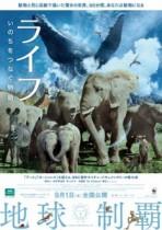 【エンタがビタミン♪】ミスチル初の洋画主題歌は「蘇生」。BBC映画『ライフ ―いのちをつなぐ物語―』に桜井和寿が感動のコメント。