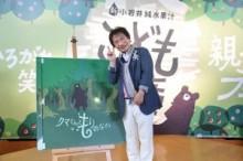 【エンタがビタミン♪】尾木ママが被災地・岩手で「絵本の読み聞かせイベント」に登場。子育てのポイントとは? キーワードは「共通体験」。