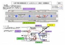【アリ?ナシ?】東京の地下鉄、一元化へ。まずは九段下の壁撤去から。