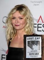 【イタすぎるセレブ達】女優キルスティン・ダンストの飼い猫が行方不明、あちこちに貼り紙。