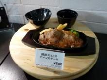 【アリ?ナシ?】「ランチメイト症候群」にも配慮。銀座スエヒロのステーキが500円。生き残りをかけ変化する大学学食。