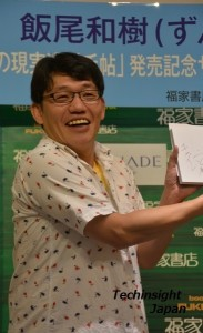 ウドちゃんにサインを書かれた飯尾和樹