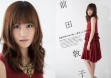 """【エンタがビタミン♪】前田敦子が『Mステ』で新曲を""""生歌""""で披露。彼女にも「歌うのをやめようと思った」時があった。"""