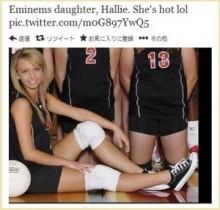 【イタすぎるセレブ達】エミネムの17歳美人娘、高校の「ホームカミング・クイーン」に!