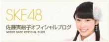 【エンタがビタミン♪】SKE48中西優香からドラフト会議の相談を受けた佐藤実絵子。「選ぶリーダーは大変ですね」