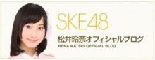 """【エンタがビタミン♪】SKE48・松井玲奈は""""変わった事""""が大好き。「バナナの皮で滑ってみたい」"""