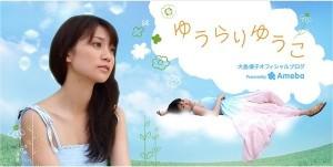 【エンタがビタミン♪】大島優子が木村拓哉と柴咲コウのプレゼントに感激。「どちらも私のどストライク」