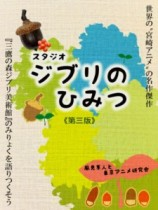 「かぐや姫の物語」公開記念で『スタジオジブリのひみつ』が80%オフ!