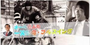 【エンタがビタミン♪】有吉弘行の男前な高校生時代。オール巨人が、弟子入り時の履歴書写真を公開。