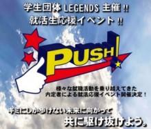 内定者だけで創り上げる! 就活応援イベント「PUSH!」が3都市で開催