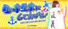 """【エンタがビタミン♪】AKB48・たなみんが""""女らんま""""に。自作コスプレの作業工程を公開。"""