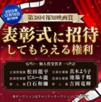 【エンタがビタミン♪】『報知映画賞表彰式』に参加できる権利がチャリティーオークションに。著名人たちと同じ会場で楽しめるチャンス!