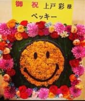 【エンタがビタミン♪】上戸彩、『いいとも』でベッキーからの花束に感激。「台ごと持って帰ろう」