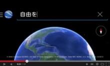 """【エンタがビタミン♪】「2013年を振り返ろう」。""""ダイオウイカ""""も登場するGoogle Zeitgeist日本版に反響。<動画あり>"""