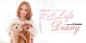 【エンタがビタミン♪】元歌手・愛内里菜が垣内りかとしてQVCに出演。「沢山の方にハッピーが届くといいなぁ」