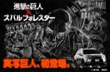 """【エンタがビタミン♪】『進撃の巨人』の""""実写巨人""""がCMに登場。実写映画化の樋口監督が制作。"""