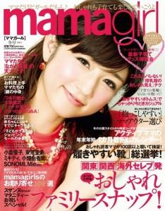 小倉優子が表紙を飾る『mamagirl』冬号