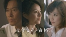 【エンタがビタミン♪】ユーキャン新CMで豊川悦司、井川遥、水川あさみが共演。CMソングにmiwaの書き下ろし曲を起用。