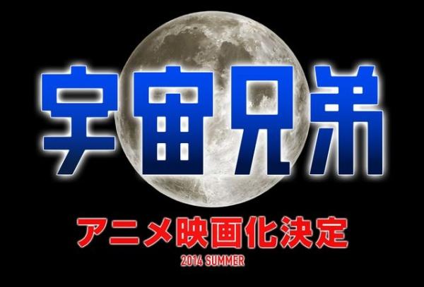 【エンタがビタミン♪】『宇宙兄弟』初のアニメ映画化決定。原作・小山宙哉氏書き下ろしオリジナルで実現。