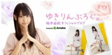 """【エンタがビタミン♪】AKB48が東北の子どもたちに""""一足早いクリスマス""""。柏木由紀「いつまでも忘れないこと大切」"""
