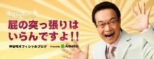 【エンタがビタミン♪・番外編】永井一郎さんの訃報に声優・神谷明が悲しみ。「心に大きな穴が空いてしまった」