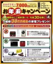 30万円相当の家電が当たる! ケイアイスター不動産が「お年玉キャンペーン」を開始
