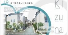 東京で北欧の暮らしを満喫! 分譲住宅「The Tokyo KIzuna town」が販売開始