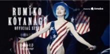 【エンタがビタミン♪】小柳ルミ子が新曲『愛のせいで…』に意欲。「今回はNHKでも歌えるかな!」