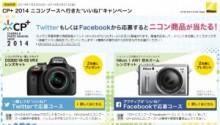 """Twitter、Facebookからの応募でカメラが当たる。「CP+2014ニコンブースに行きた""""いいね!""""キャンペーン」が開始"""