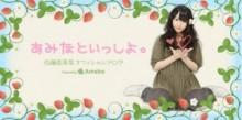 【エンタがビタミン♪】流れ星・ちゅうえいがAKB48を卒業する佐藤亜美菜にメッセージ。「盛り上がれ~、盛り上がれ~」