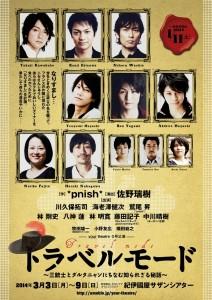 【エンタがビタミン♪】40代のジャニーズJr.佐野瑞樹が演出。舞台『トラベルモード』your theatre 0号公演が決定。