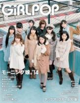 【エンタがビタミン♪】モーニング娘。'14・鞘師里保、「AKB48は凄いけど、新しい時代が来てもいい」