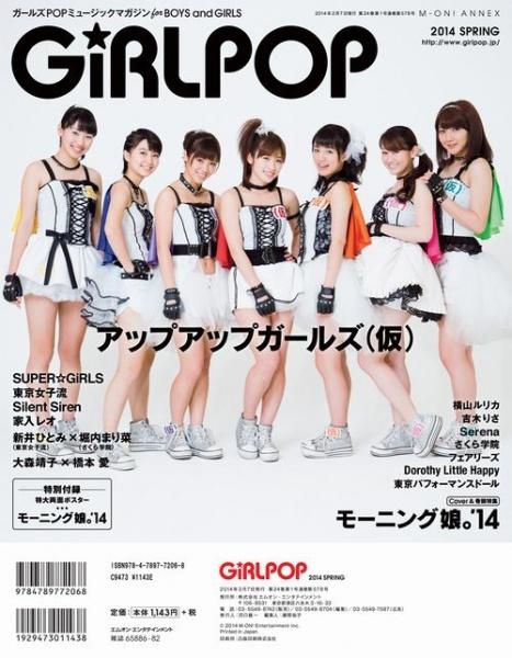 アップアップガールズ(仮)(『GiRLPOP 2014 SPRING』)