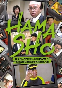 【エンタがビタミン♪】浜田雅功・笑福亭笑瓶『HAMASHO』DVD。公開されたダイジェスト動画を探してみた。