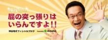 【エンタがビタミン♪】声優・神谷明がFacebookを休止宣言。「眠りにつかせました」
