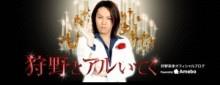 【エンタがビタミン♪】アンジャ・児嶋、狩野英孝から麻雀の流儀を説教される。「プロ雀士なら分かるでしょ?」。