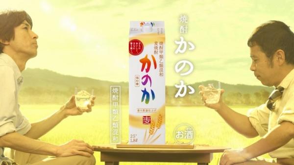"""【エンタがビタミン♪】ナインティナインが焼酎『かのか』新CMで""""将棋""""。矢部の新手に岡村は「こんなん、あかんよ!」"""