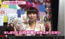 【エンタがビタミン♪】AKB48・山内鈴蘭のツイッターもなりすましだった。騙されたファン「見抜けずに情けない」