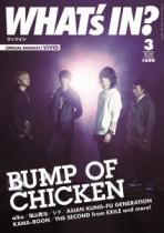 【エンタがビタミン♪】BUMP OF CHICKENが撮り下ろし写真を公開。新アルバム制作にいたった心境の変化を明かす。