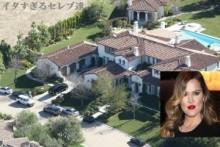 【イタすぎるセレブ達】ジャスティン・ビーバーの大豪邸、キム・カーダシアンの妹がお買い上げ。