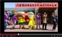 """【エンタがビタミン♪】着物で""""恋チュン""""八女Ver.が和む。ゆるキャラ・みどりちゃんも登場。<動画あり>"""