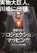 【エンタがビタミン♪】『進撃の巨人』プロジェクションマッピングが川崎に! 諫山創氏「実物大の巨人を見られるなんて楽しみ」