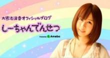 """【エンタがビタミン♪】AKB48・大家志津香が""""クイズの日""""で号泣。三村マサカズからツイッターでフォローされる。"""